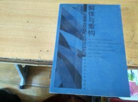 解体与重构---现代中国史学与儒学思想变迁