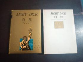 白鲸 世界文学名著珍藏本