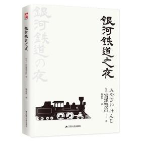 文学名家名著:银河铁道之夜(典藏纪念版)