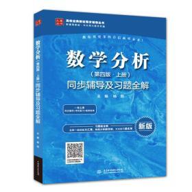 当天发货,秒回复咨询二手正版数学分析第四版上册同步辅导及习题全解 杨阳 中国水利水如图片不符的请以标题和isbn为准。
