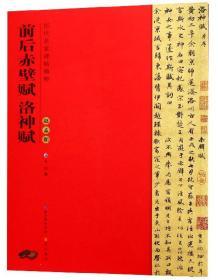 赵孟頫前后赤壁赋洛神赋/历代名家碑帖精粹