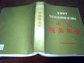 中国税务年鉴.1997年