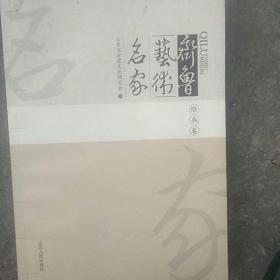 山东沂蒙文化研究会,齐鲁艺术名家(绘画卷)