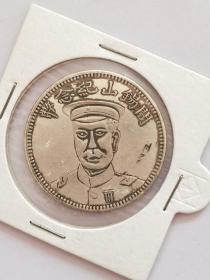 阎锡山纪念币。