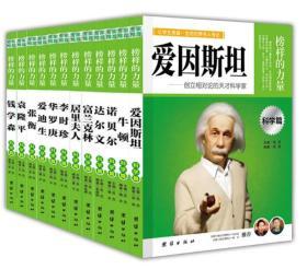 名人传记丛书青少年版12册 中小学生课外阅读经典世界科学巨匠名人成才成长故事大合集 爱因斯坦 爱迪生 居里夫人 牛顿 诺贝尔 华罗庚榜样的力y