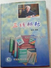 三线耕耘 地图学家喻沧文集.仅印500册