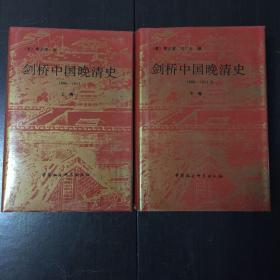 《剑桥中国晚清史》(上下册全)【库存书】