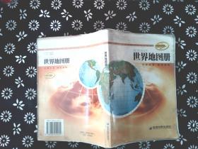 《世界知识:世界地图册》