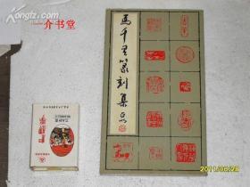 马千里篆刻集(作者签赠 钤印本)(1992年1版1印,印1千册,个人藏书)