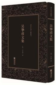 吴挚甫文集/清末民初文献丛刊