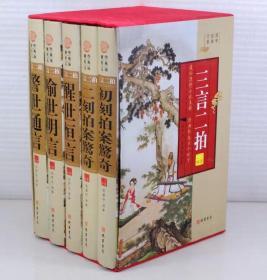 三言二拍 包邮正版/三言两拍全套5册全套足本小说16开精装 冯梦龙
