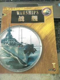 战舰——世界尖端武器库
