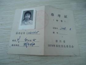 1978年浙江省高校招生准考证(中专)