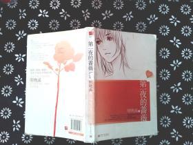 第一夜的蔷薇-*