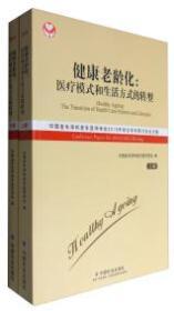 健康老龄化:医疗模式和生活方式的转型 : 中国老年学和老年医学学会2016年综合学术研讨会论文集 . 上册