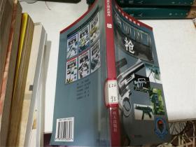 世界王牌武器库:枪、装甲车(两册合售)