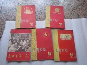 支部生活(云南)  1964年5/6/8、1965年3、1915年5  (共5本)