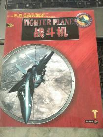 战斗机——世界尖端武器库