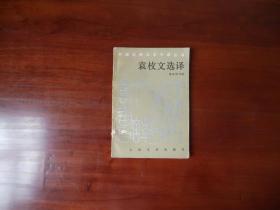 中国古典文学今译丛书:袁枚文选译(印2000册)