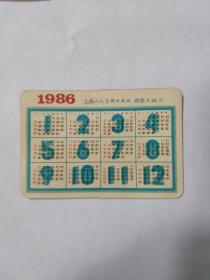 1986年贺年卡贺年片 上海人民美术出版社 一套四张 蝴蝶