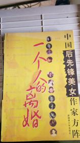 一个人的离婚 作者 : 崔曼莉等著 出版社 : 新疆青少年出版社 出版时间 : 2003 装帧 : 平装
