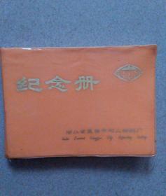 襄樊市耐火材料厂产品介绍纪念册(内页有笔记)