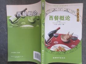 西餐概论(第4版)/全国旅游专业规划教材