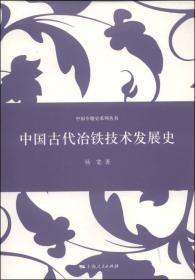 中国专题史系列丛书:中国古代冶铁技术发展史