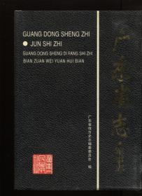广东省志军事志