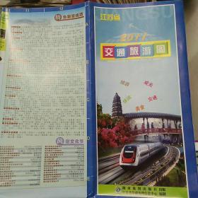 江苏省  2011  交通旅游图
