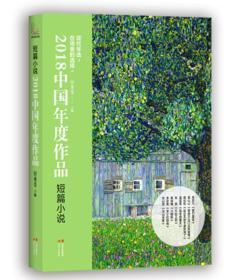 2018中国年度作品·短篇小说
