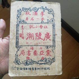 民国社会小说 广陵潮(十集 下册)