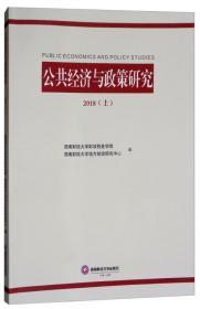公共经济与政策研究(2018上)