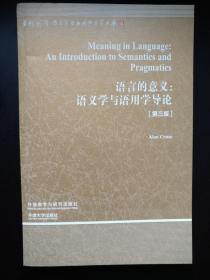当代国外语言学与应用语言学文库(第三辑)·语言的意义:语义学与语用学导论(第三版)