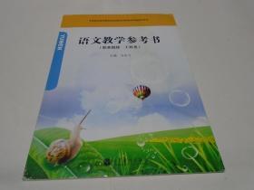 语文教学参考书 : 职业模块 工科类  (附CD)