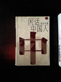 闲话中国人 品读中国书系之一