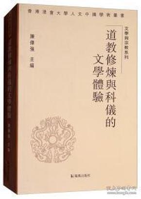 新書--香港浸會大學人文中國學術叢書 文學與宗教系列:道教修煉與科儀的文學體驗
