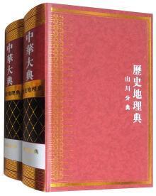 (精)中华大典:历史地理典:山川分典(全2册)