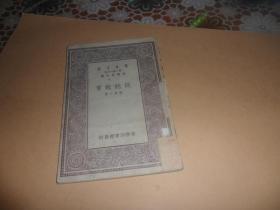 低能教育(民国18年初版,万有文库)