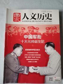 《国家人文历史_中国军衔十大元帅诞生记》