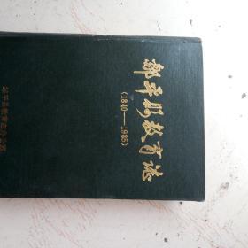 邹平县教育志(840一/985