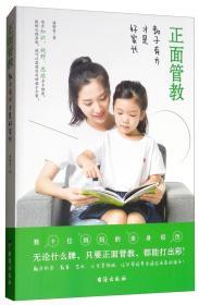 【正版现货促销】正面管教——教子有方才是好家长