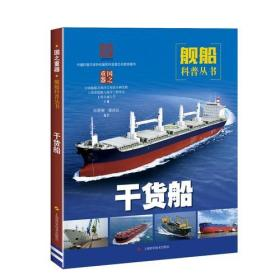 青少年专属的舰船科普丛书:国之重器·干货船(彩图版)9787547841761(262188)