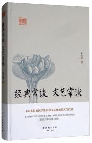 鸿儒国学讲堂:经典常谈 文艺常谈