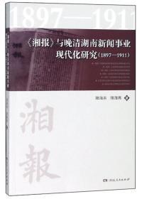 ML《湘报》与晚清湖南新闻事业现代化研究(1897-1911)
