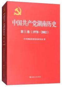 中国共产党湖南历史 . 第三卷 : 1978-2002