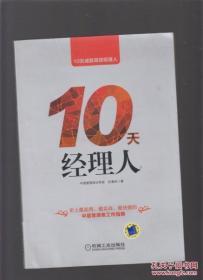 【正版】10天经理人