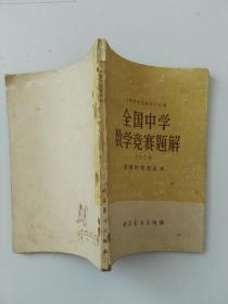 全国中学数学竞赛题解(1978)