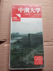 中南大学明信片