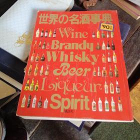 世界の名酒事典1990